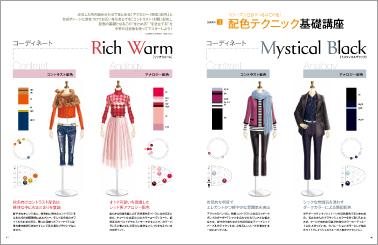 年2回、日本色研事業が発行する季刊誌『Fashion LaB』のリニューアル・デザインを担当。読者層の幅広さと、学校などにも配本され教科書としても使用されるので、文字の
